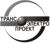 ООО «Транс-Электро проект»